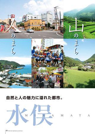 水俣市観光ガイドブック | kumamoto ebooks
