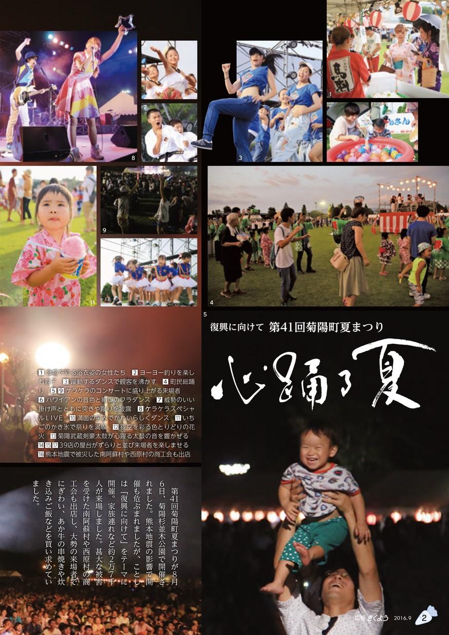 広報きくよう 2016年9月号 No.54...